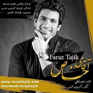 دانلود آهنگ جدید فراز تاجیک با نام آقای خاص